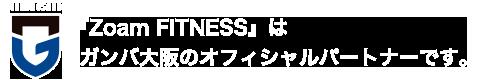 『Zoam FITNESS』は ガンバ大阪のオフィシャルパートナーです。